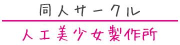 同人サークル「人工美少女製作所」公式サイト